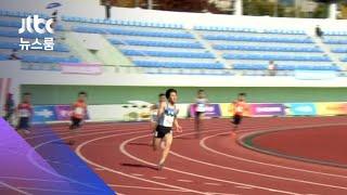 '가장 빠른 초등생' 최명진…200m 신기록 '2관왕' / JTBC 뉴스룸