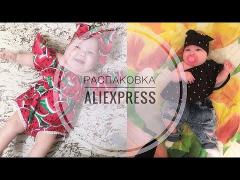 РАСПАКОВКА ДЕТСКИХ ВЕЩЕЙ С AliExpress!!!
