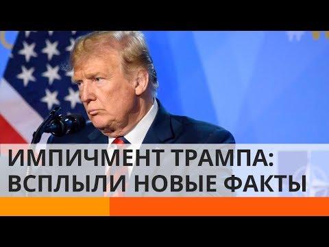 Импичмент в США и Украина: что рассказал «спонсор Трампа»?