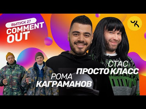 COMMENT OUT #27 / Роман Каграманов х Стас Просто Класс
