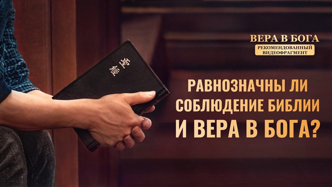 Христианский фильм «вера в Бога» Равнозначны ли соблюдение Библии и вера в Бога?