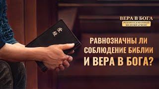 Фрагмент из фильма «вера в Бога» Равнозначны ли соблюдение Библии и вера в Бога? (Видеоклип 4/6)