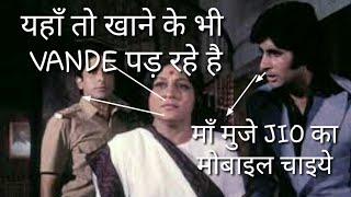 Amitabh bachchan funny dubbing video  Deewar movie funny dubbing  Marwadi comedy dubbing video