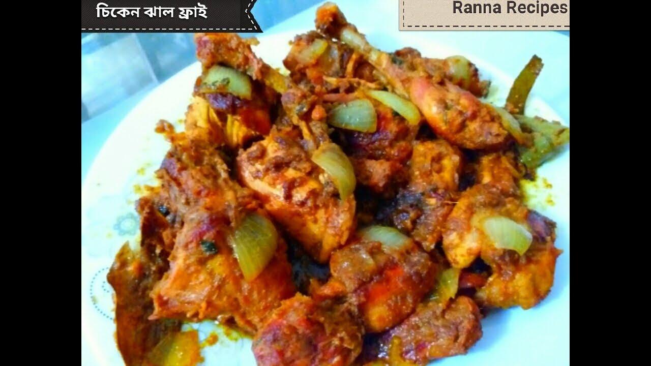 bangladeshi chicken jhal fry recipe bangladeshi chicken jhal fry reciperestaurant style recipe ccuart Image collections