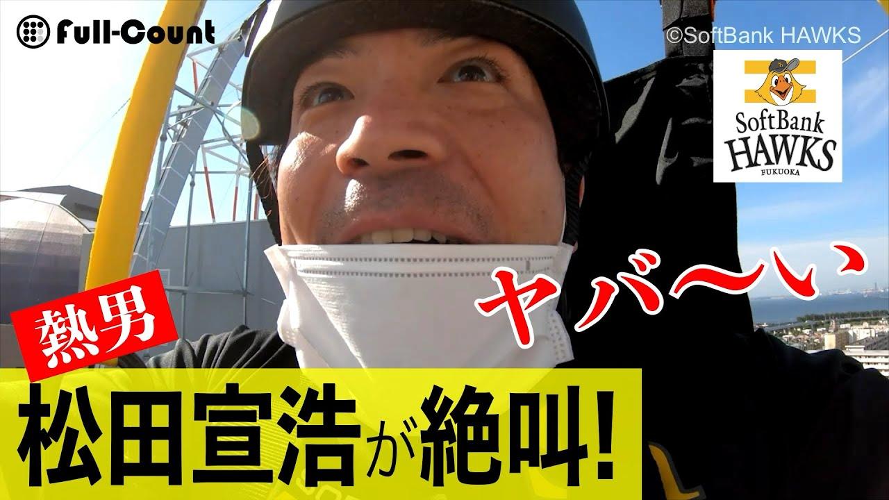 【ソフトバンク】松田宣も「凄い」「めっちゃ楽しい」 鷹の新ビル「E・ZO」を体験レポート