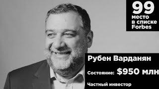 Рубен Варданян: «Богатых не любят нигде»