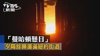 【TVBS】「曼哈頓懸日」 夕陽餘暉灑滿紐約街道