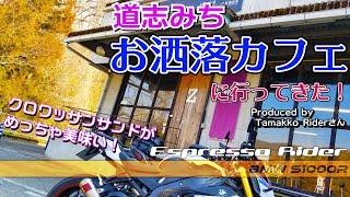 """【モトブログ】""""道志みち""""必ず立ち寄りたいカフェ ZEBRA CAFE produced by Tamakko Riderさん【BMW S1000R motovlog】"""