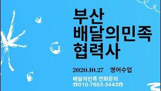 부산 배달의민족 협력사 영어수업 2020.10.27
