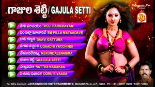 Gaajula Setti||Rayalaseema Super Hit Folk Songs Telugu||Mahanandayya Janapadalu||Jukebox