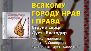 """Всякому городу нрав і права - Дует """"Благодир"""" (Українські пісні, Народні пісні)"""