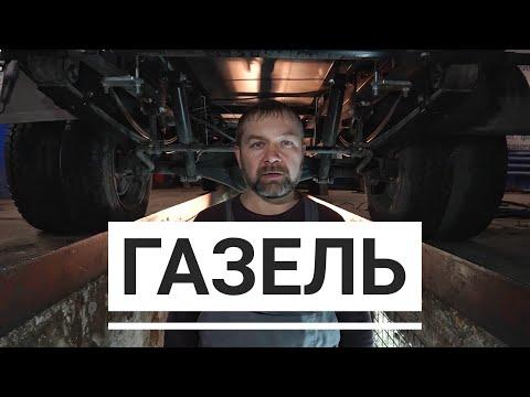 СЕРВИС / Усиление задних рессор ГАЗЕЛЬ