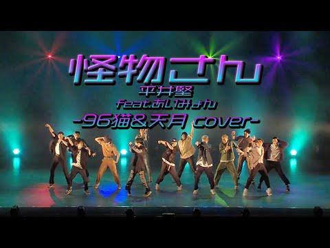 怪物さん feat. あいみょん - 平井 堅 (96猫&天月 cover) Stage Ver.   YDK Apartment