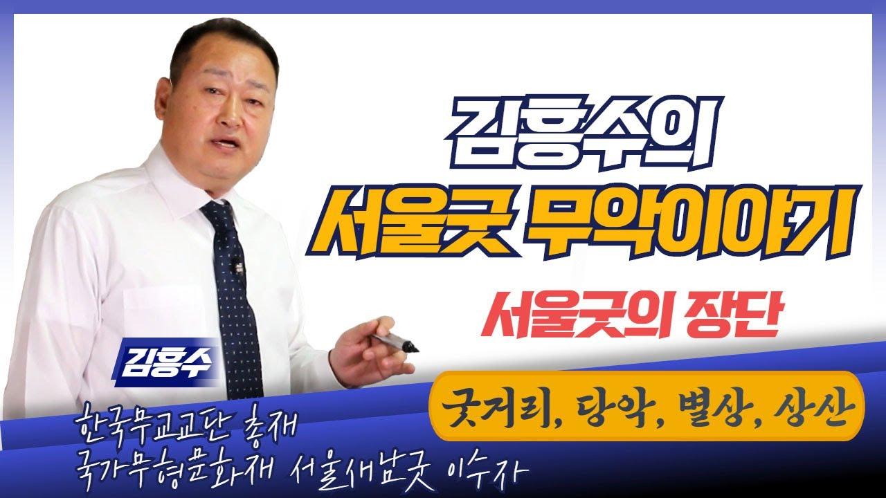서울굿 한양선거리에서 장단 타령이 왜 중요한지 아시나요? 한양굿의 장단에서 굿거리 당악 별상 상산이란?