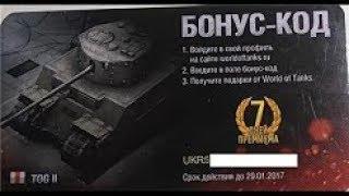 Бонус Коды для Ворлд оф танкс WOT 2017/ 10/11.Работает!