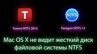 Mac OS X не видит жесткий диск файловой системы NTFS