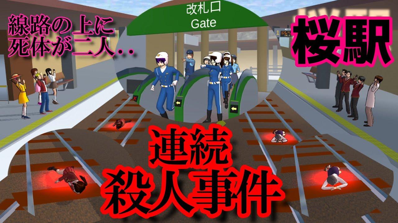 第555話「桜駅連続殺人事件!?」Sakura station serial murder case !?【サクラスクールシミュレーター】【sakura school simulator】