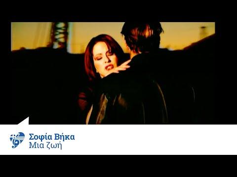 Σοφία Βήκα - Μια ζωή  Sofia Vika - Mia zoi -   Clip