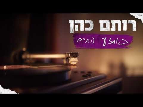 רותם כהן - באמצע החיים