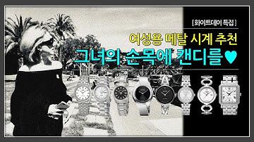 [5만원-30만원대] 여성용 메탈 시계 추천!