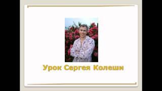Урок Сергея Колеши 2010-10-14-«Духовный самокоучинг»