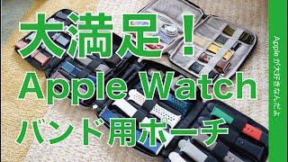 新製品!大満足の専用ポーチでApple Watchの交換バンド整理!Roox:ウォッチバンド ポーチミニ /ウォッチバンド ストレージ・2000円台