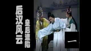 潮剧Teochew Opera:后汉风云(第一集-皇后遭陷)(歌曲中文字幕)