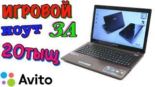 ИГРОВОЙ ноутбук с АВИТО за 20000 руб. MacBook с авито за 25000 руб.