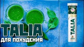 TALIA - шипучие таблетки для похудения