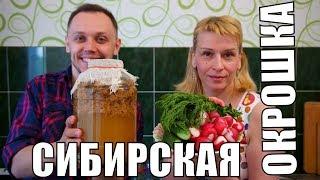 Сибирская окрошка в прямом эфире