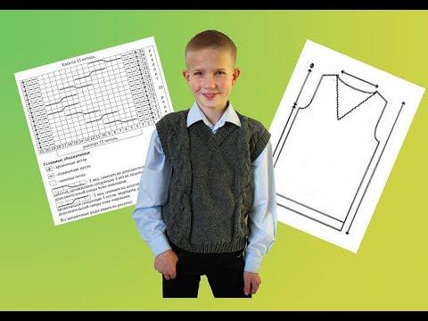 Схема вязания жилетки для мальчика спицами 10 лет