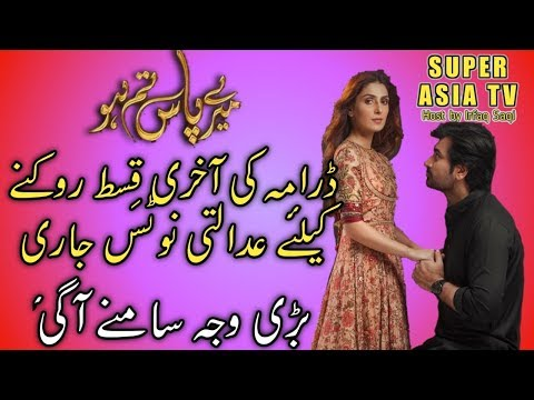 mere-pass-tum-ho-now-stop-by-court-by-#super-#asia-#tv