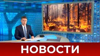 Выпуск новостей в 07:00 от 20.07.2021