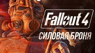 Силовая Броня - Fallout 4 2