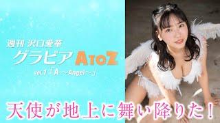 【グラビアA to Z】A ~Angel~【週刊 沢口愛華】