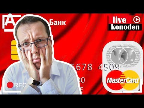 Как закрыть расчетный счет в альфа банке через интернет