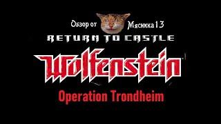 return to castle Wolfenstein: Operation Trodheim: Обзор дополнения от Мясника13
