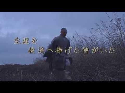 映画『忍性』予告編