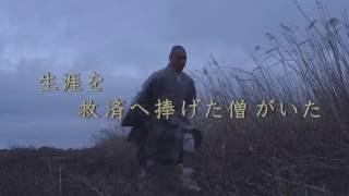 映画『忍性』 2016.10より全国漸次公開! 主演:和泉元彌 監督:秋原北...