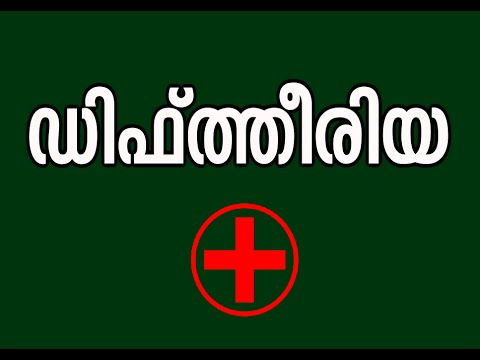 Diphtheria  ഡിഫ്ത്തീരിയ  Doctor Live 6 Oct 2015