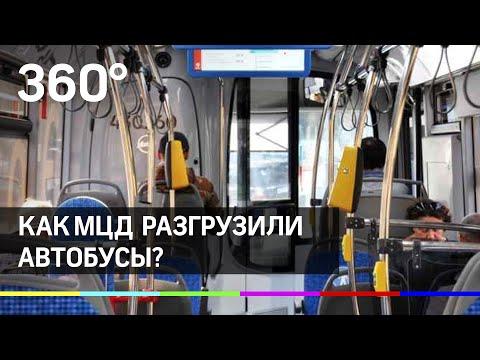 Как МЦД разгрузили автобусы?