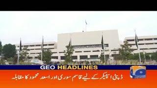 Geo Headlines - 08 AM - 15 August 2018