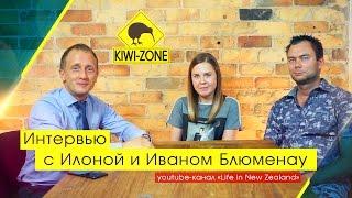 Интервью с Илоной и Иваном (Life in New Zealand)/Свадьба, дети, садик в Новой Зеландии/KIWI-ZONE