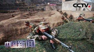 [中国新闻] 第79集团军:聚合打击 合成营山地进攻演练 | CCTV中文国际