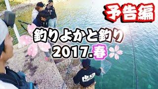 釣りよかと釣り 2017.春【予告編】