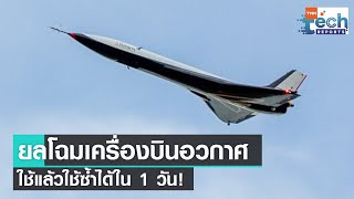ยลโฉมเครื่องบินอวกาศ พัฒนาให้ใช้ซ้ำได้ใน 1 วัน | TNN Tech Reports