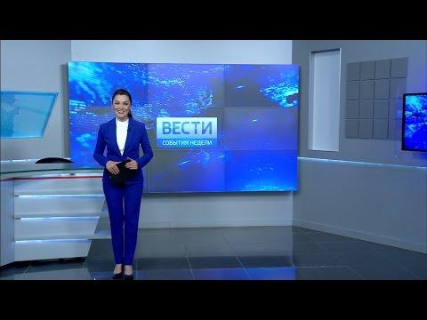 Вести-Башкортостан: События недели - 14.05.17
