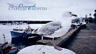 Тони Димитрова - Старецът и морето