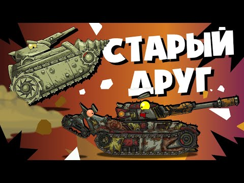 Старый друг - Мультики про танки