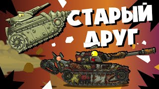 An old friend. Cartoons about tanks